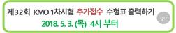 한국수학올림피아드 원서접수